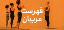 سایت-جامع-یوگا-ایران-بنر-موبایل-01