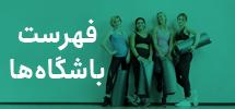 سایت-جامع-یوگا-ایران-بنر-موبایل-02