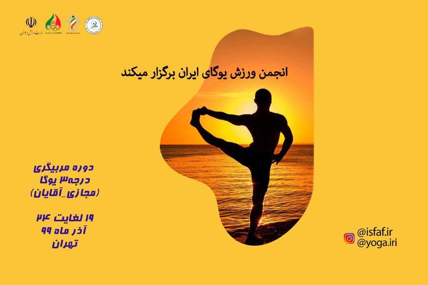 سایت جامع یوگا ایران اخبار انجمن یوگا دوره مربیگری