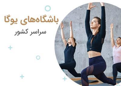 اپلیکیشن-سایت-جامع-یوگا-ایران-بنر-01