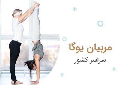 اپلیکیشن-سایت-جامع-یوگا-ایران-بنر-02