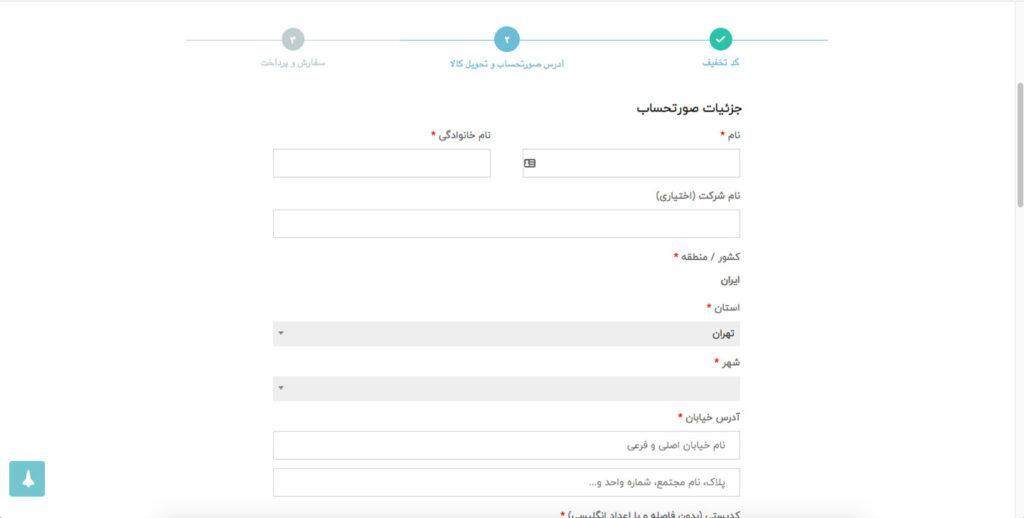 نحوه-ثبت-سفارش-سایت-جامع-یوگا-ایران-08