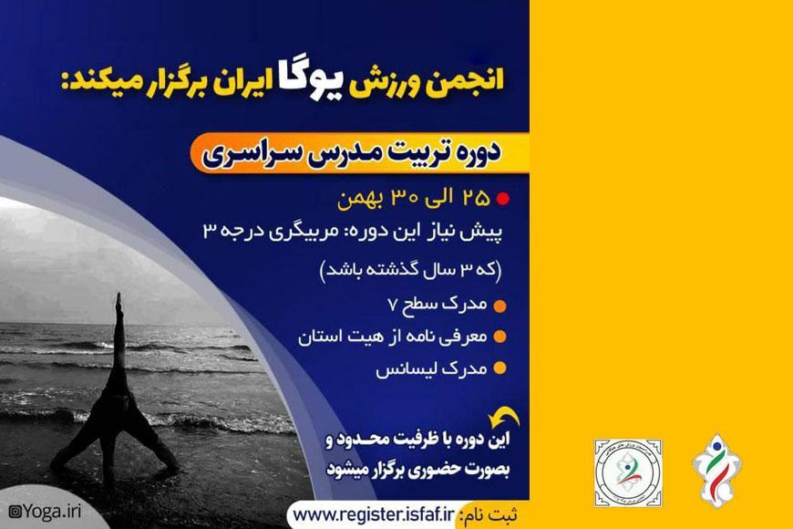 سایت-جامع-یوگا-ایران-اخبار-دوره-تربیت-مدرس-یوگا