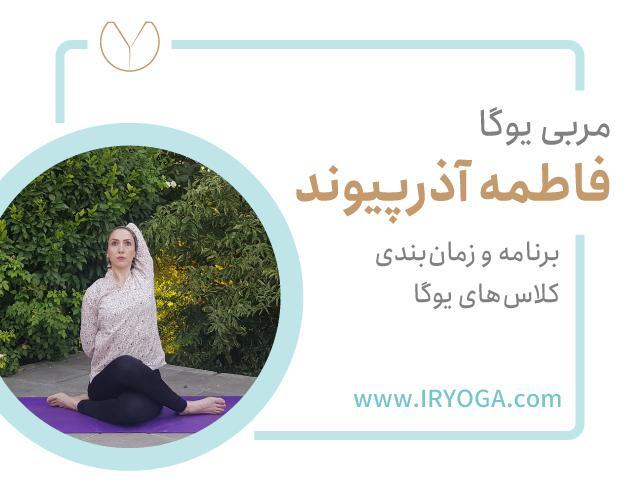 سایت-جامع-یوگا-ایران-کلاس-های-مربیان-یوگا-فاطمه-آذرپیوند