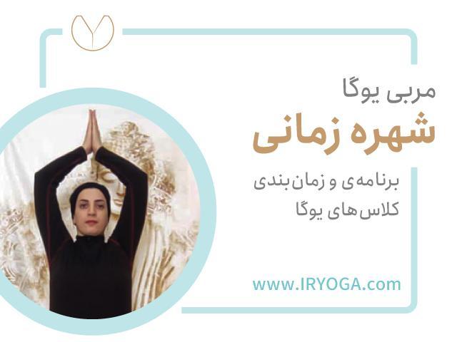 سایت-جامع-یوگا-ایران-کلاس-های-مربیان-یوگا-شهره-زمانی