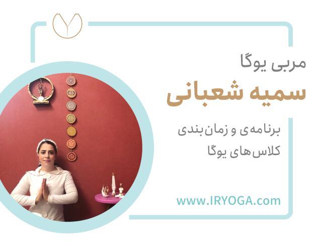 سایت-جامع-یوگا-ایران-کلاس-های-مربیان-یوگا-سمیه-شعبانی