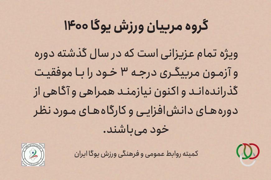 سایت-جامع-یوگا-ایران-اخبار-گروه-مربیان-یوگا-۱۴۰۰