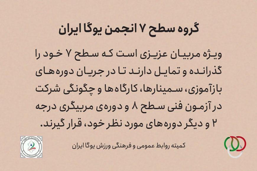 سایت-جامع-یوگا-ایران-اخبار-گروه-مربیان-سطح-۷-یوگا