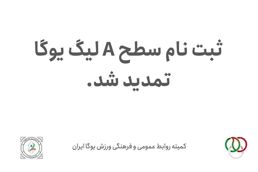 سایت-جامع-یوگا-ایران-اخبار-ثبت-نام-لیگ-یوگا-سطح-A