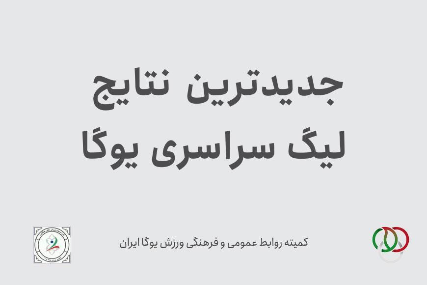 سایت-جامع-یوگا-ایران-اخبار-جدیدترین-نتایج-لیگ-یوگا