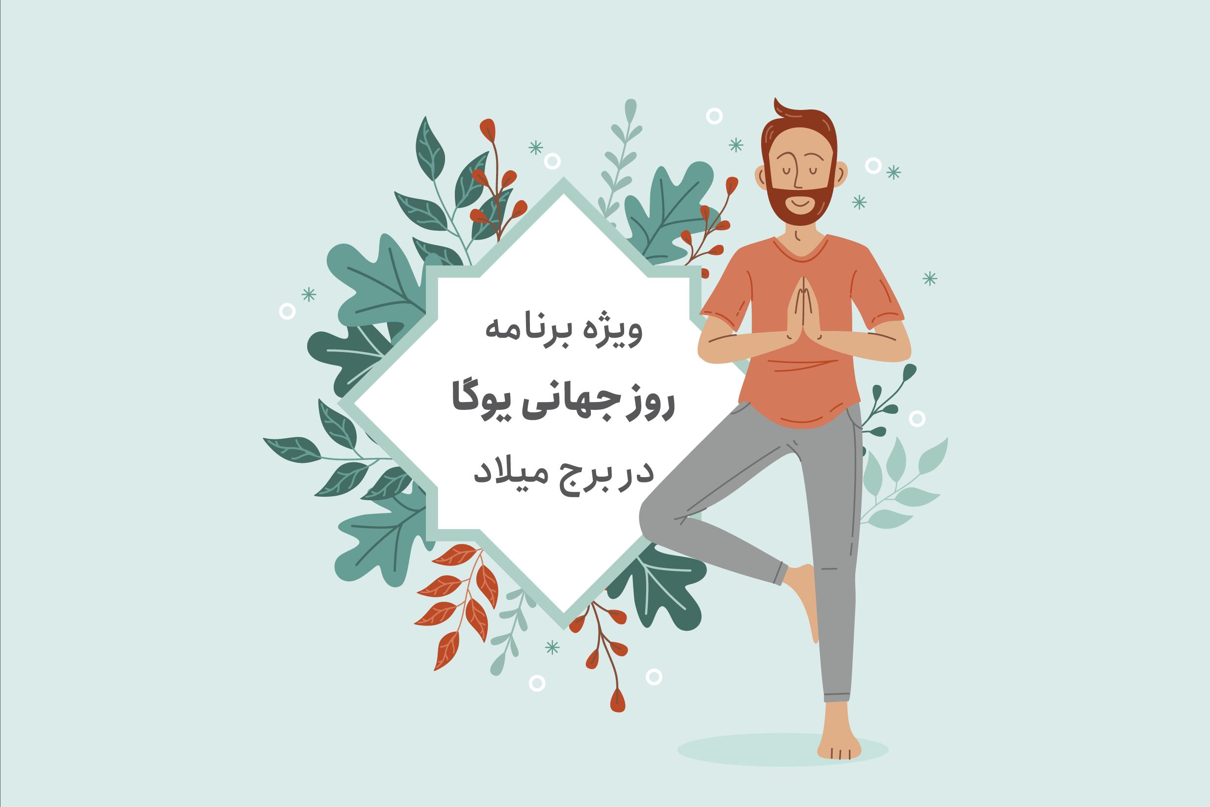 سایت-جامع-یوگا-ایران-اخبار-روز-جهانی-یوگا-در-ایران