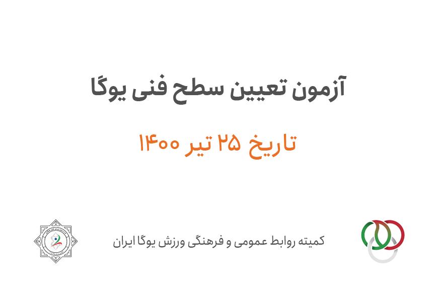 سایت-جامع-یوگا-ایران-اخبار-آزمون-تعیین-سطح-فنی-یوگا