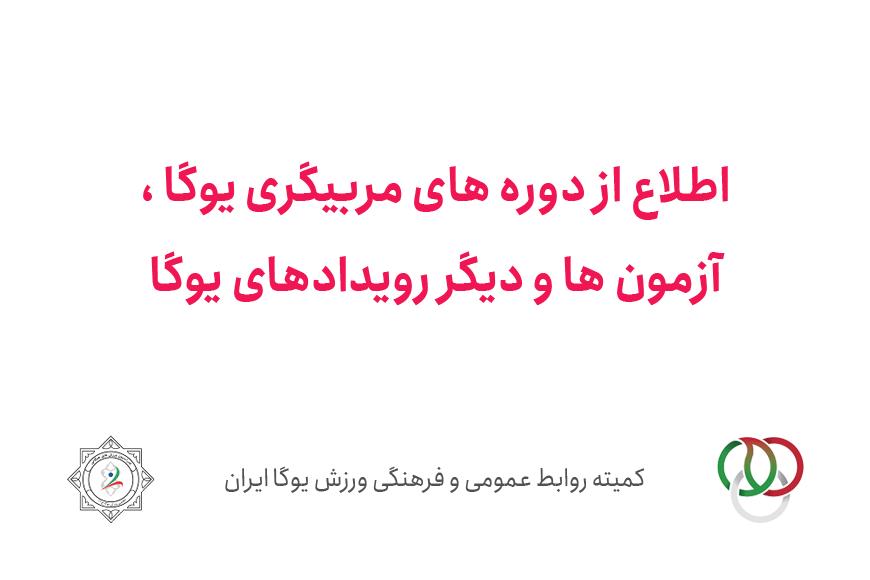 سایت-جامع-یوگا-ایران-اخبار-دوره-های-مربیگری-یوگا