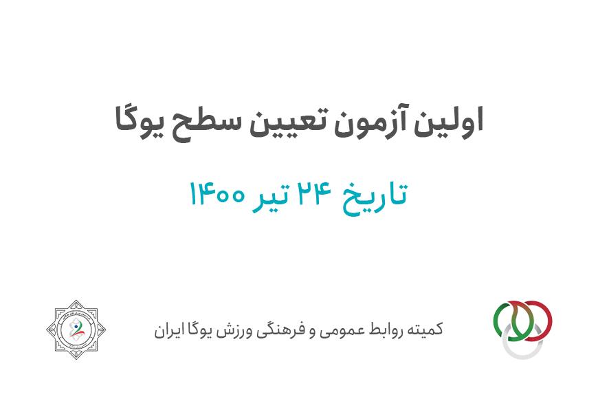 سایت-جامع-یوگا-ایران-اخبار-آزمون-تعیین-سطح-یوگا