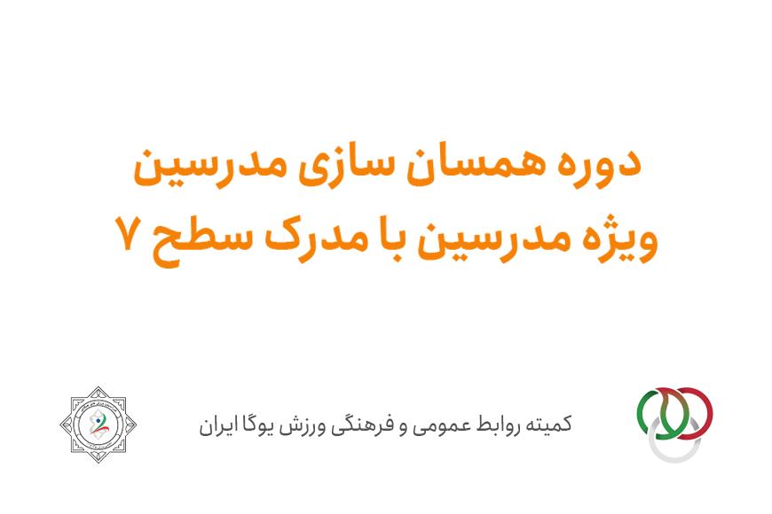 سایت-جامع-یوگا-ایران-اخبار-دوره-همسان-سازی-مدرسین-یوگا