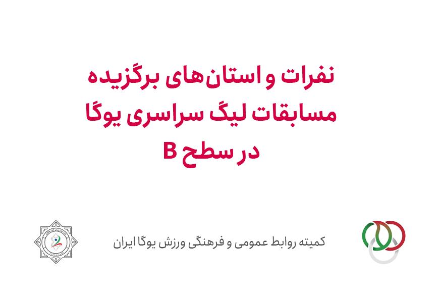 سایت-جامع-یوگا-ایران-اخبار-نفرات-و-استان-های-برتر-لیگ-یوگا-کلاس-B