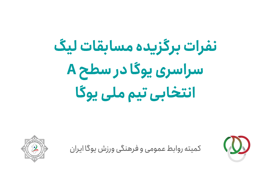 سایت-جامع-یوگا-ایران-اخبار-نفرات-برتر-لیگ-یوگا-کلاس-A-انتخابی-تیم-ملی