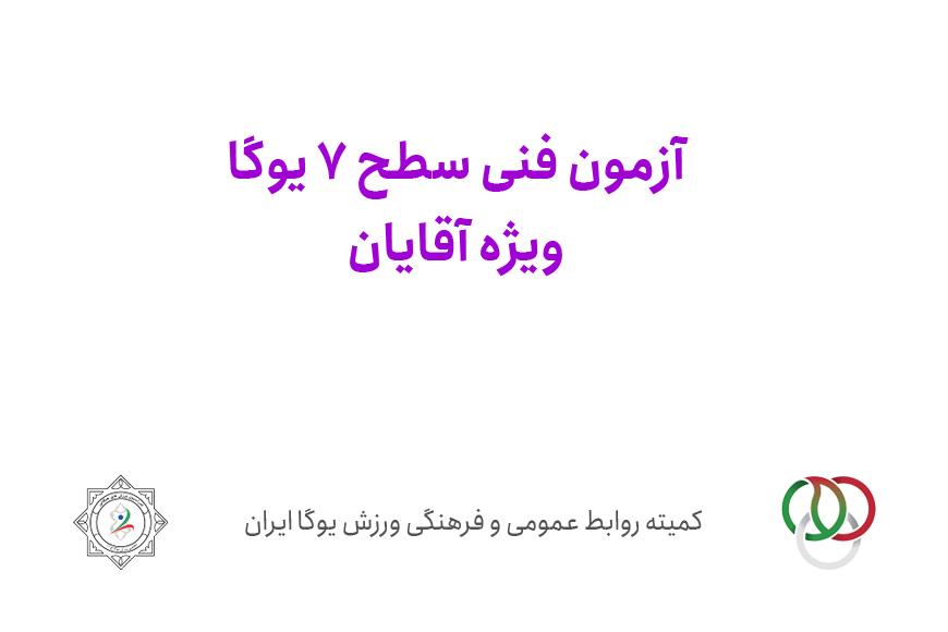 سایت-جامع-یوگا-ایران-اخبار-آزمون-سطح-۷-یوگا
