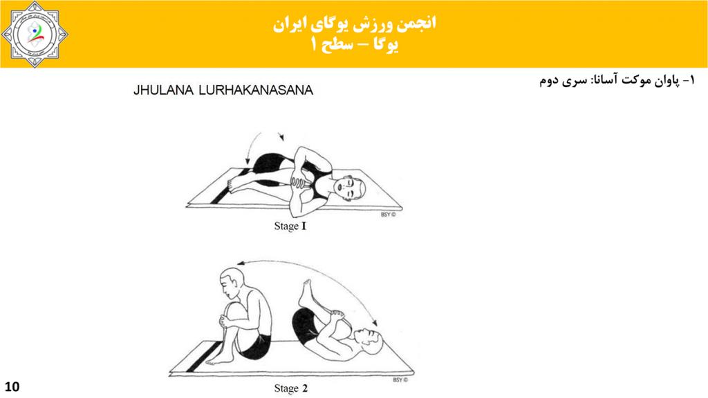 سایت-تخصصی-یوگا-ایران-آموزش-سطح-فنی-۱-یوگا-09