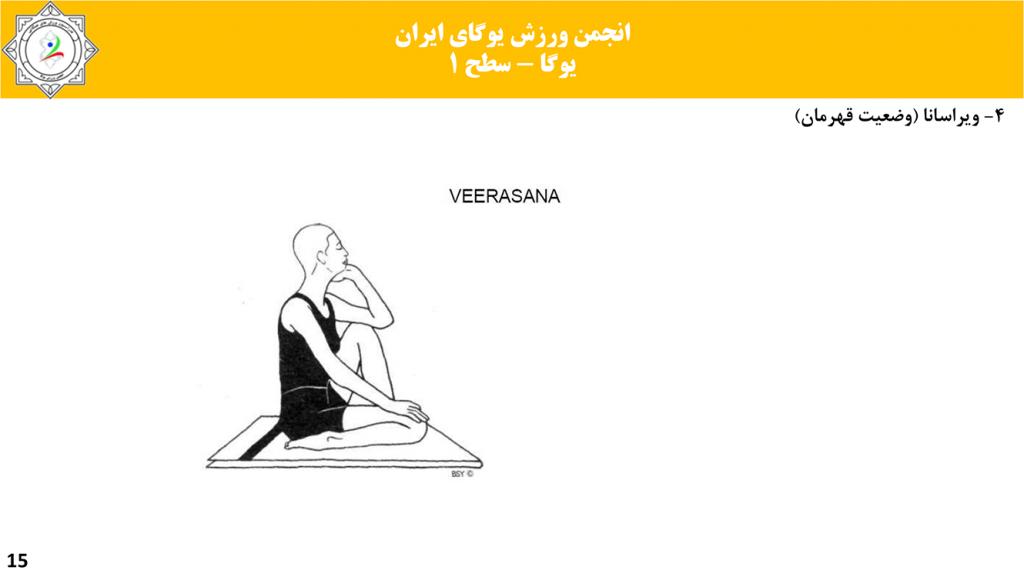 سایت-تخصصی-یوگا-ایران-آموزش-سطح-فنی-۱-یوگا-14