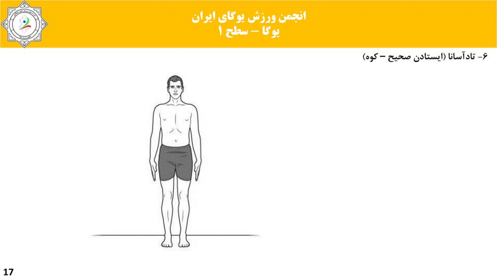 سایت-تخصصی-یوگا-ایران-آموزش-سطح-فنی-۱-یوگا-16