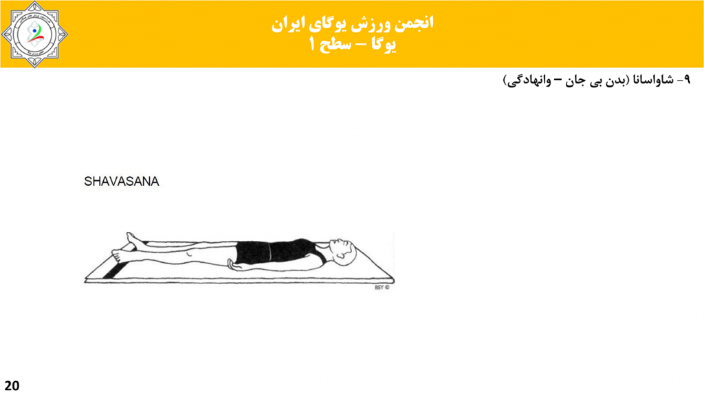 سایت-تخصصی-یوگا-ایران-آموزش-سطح-فنی-۱-یوگا-19