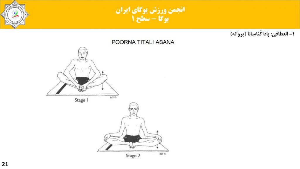 سایت-تخصصی-یوگا-ایران-آموزش-سطح-فنی-۱-یوگا-20
