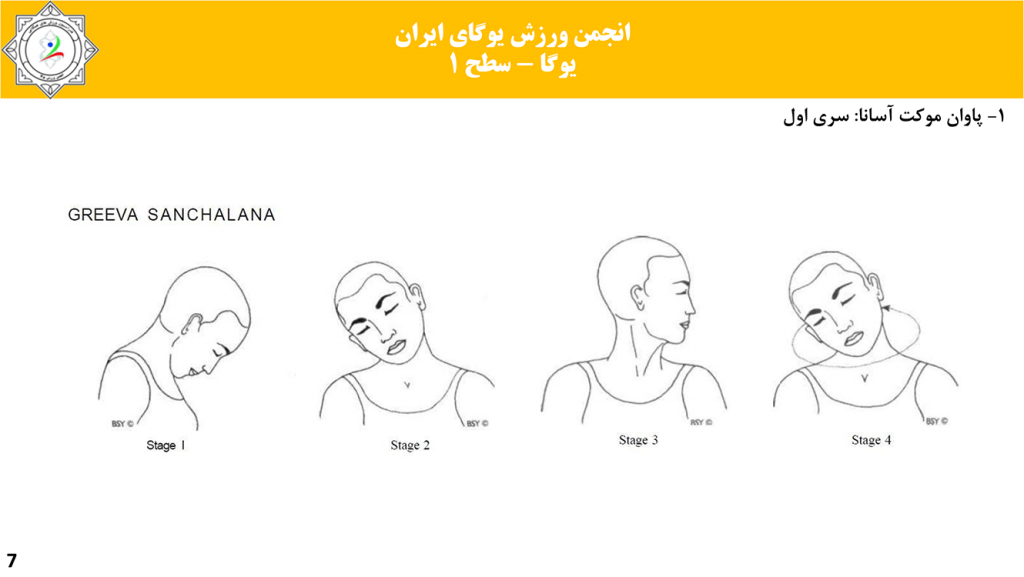 سایت-تخصصی-یوگا-ایران-آموزش-سطح-فنی-۱-یوگا-06