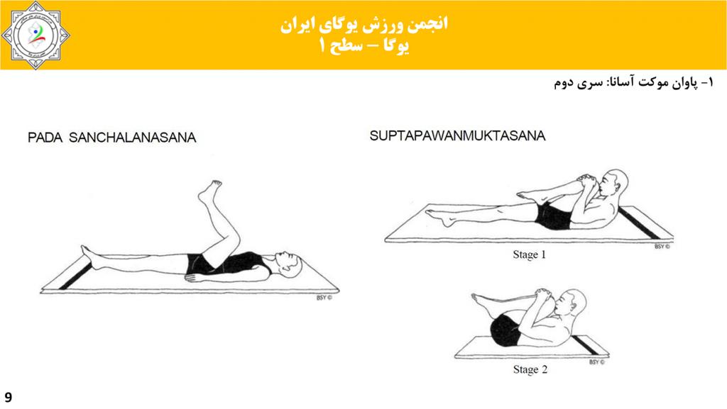 سایت-تخصصی-یوگا-ایران-آموزش-سطح-فنی-۱-یوگا-08