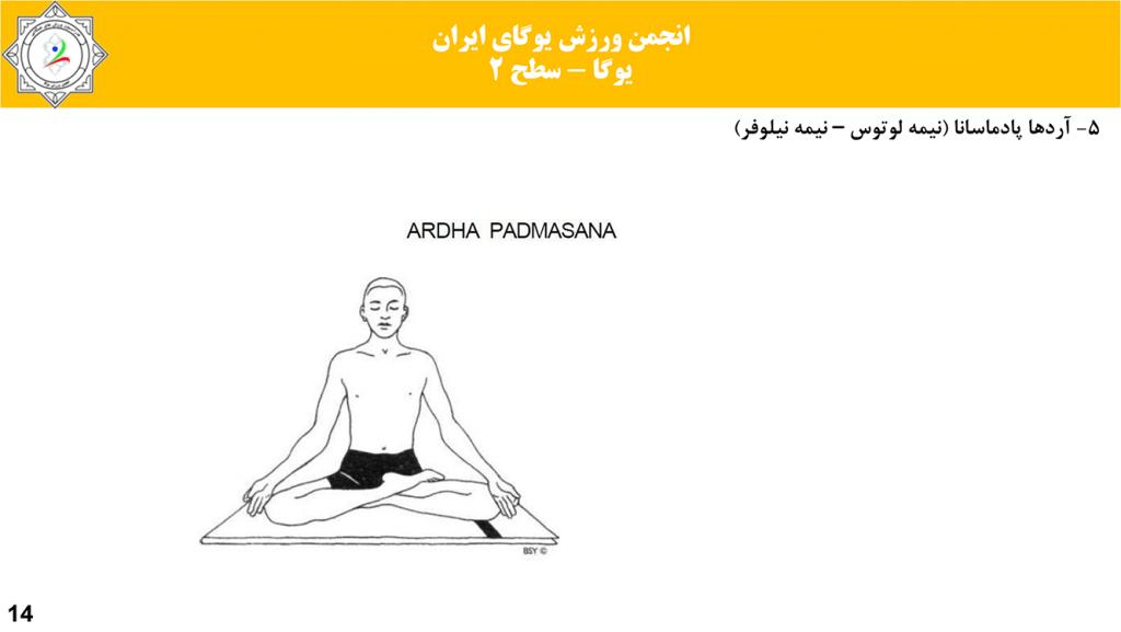 سایت-تخصصی-یوگا-ایران-آموزش-سطح-فنی-۲-یوگا-13