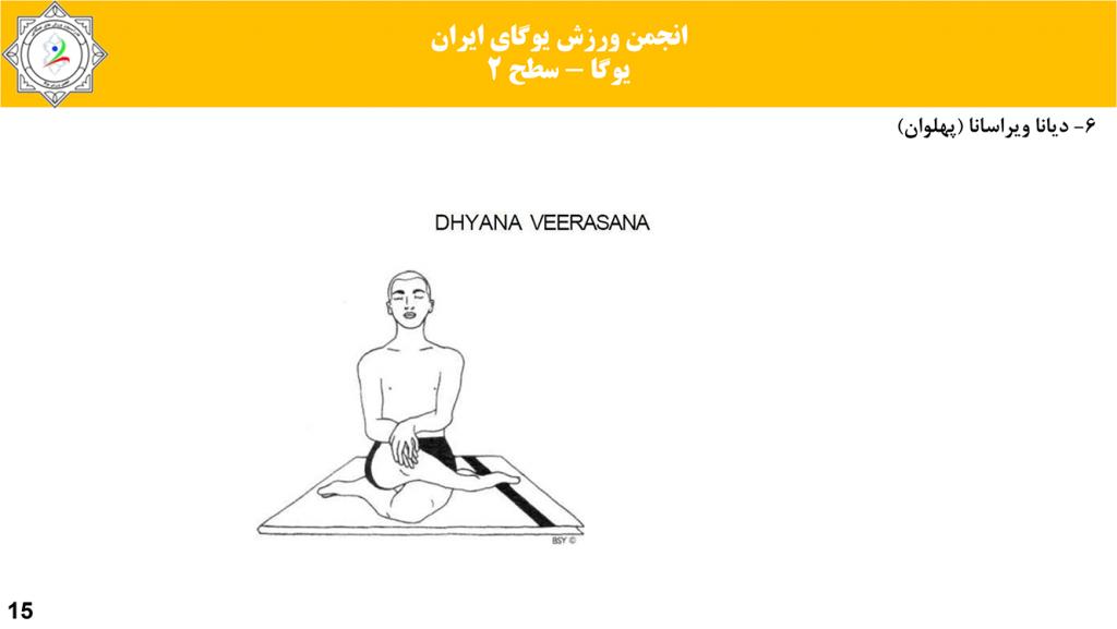 سایت-تخصصی-یوگا-ایران-آموزش-سطح-فنی-۲-یوگا-14