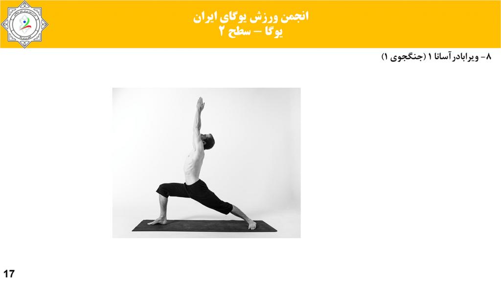 سایت-تخصصی-یوگا-ایران-آموزش-سطح-فنی-۲-یوگا-16