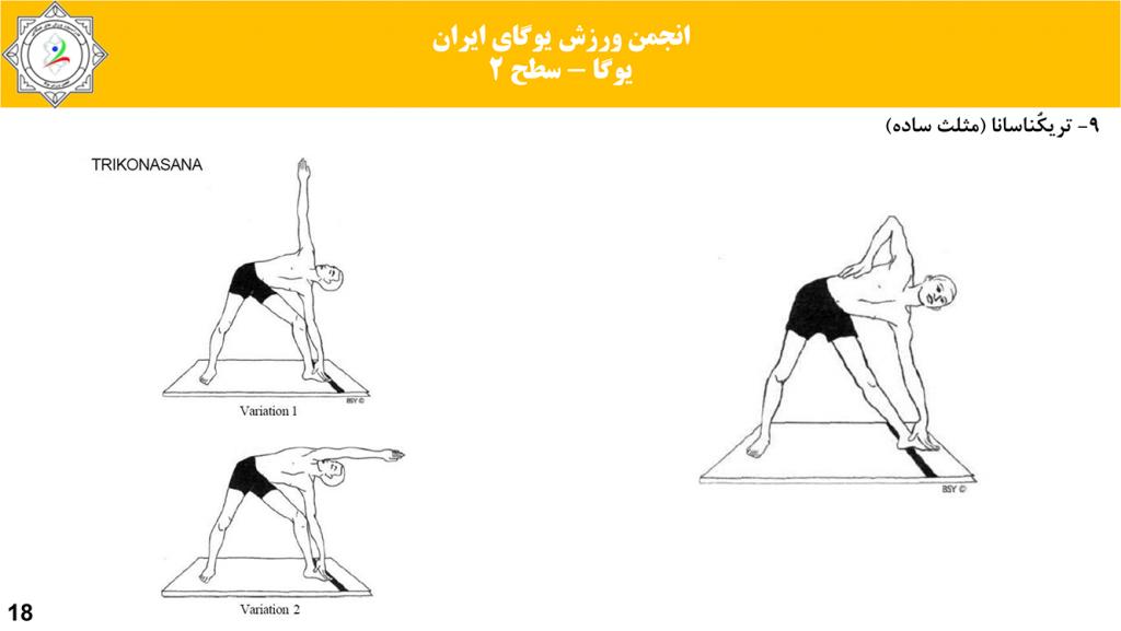 سایت-تخصصی-یوگا-ایران-آموزش-سطح-فنی-۲-یوگا-17