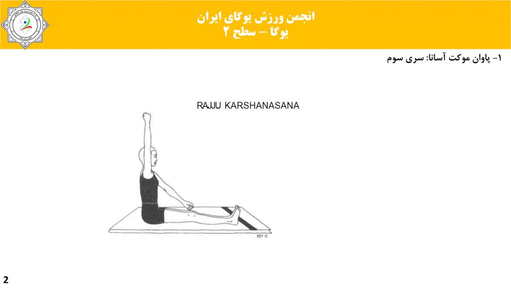 سایت-تخصصی-یوگا-ایران-آموزش-سطح-فنی-۲-یوگا-01