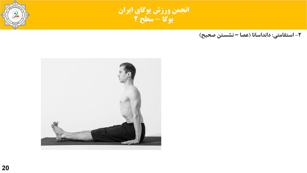 سایت-تخصصی-یوگا-ایران-آموزش-سطح-فنی-۲-یوگا-19