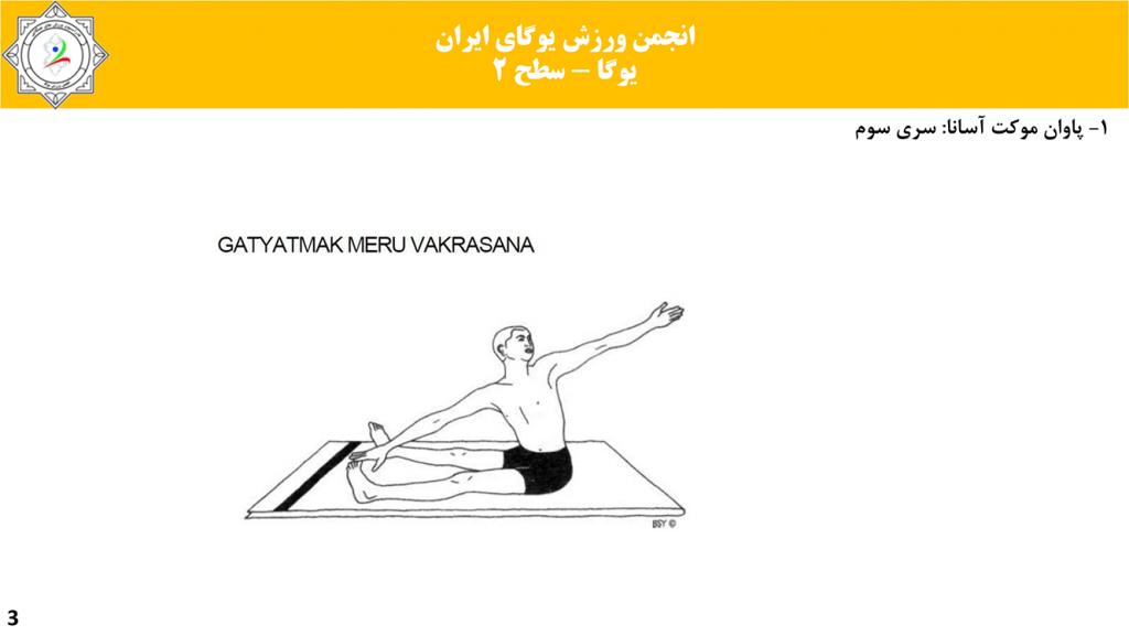 سایت-تخصصی-یوگا-ایران-آموزش-سطح-فنی-۲-یوگا-02