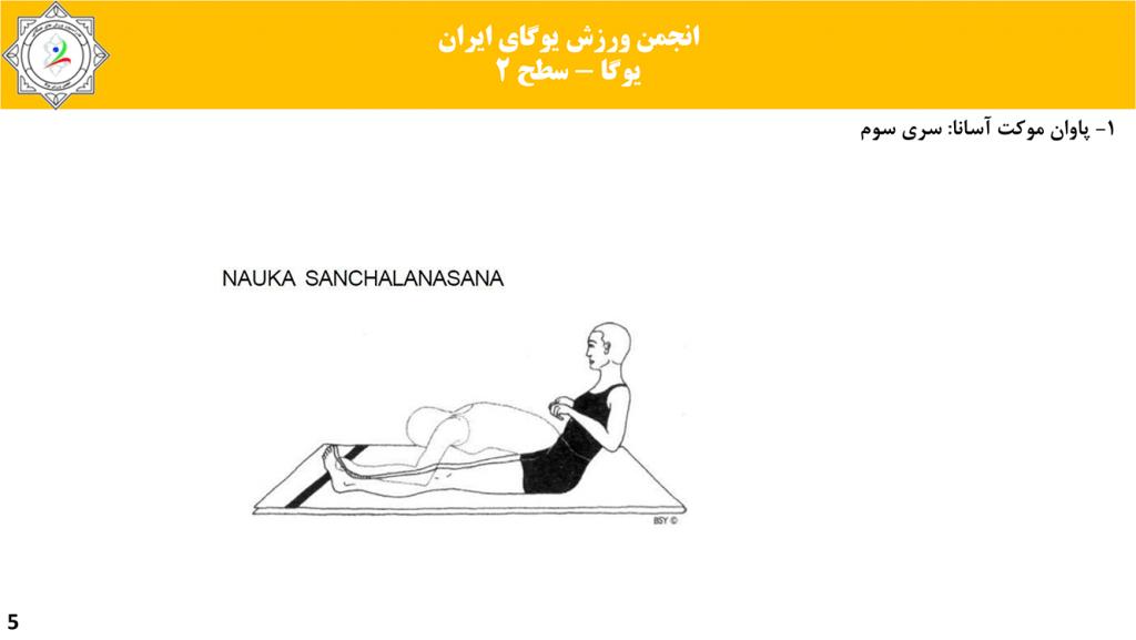 سایت-تخصصی-یوگا-ایران-آموزش-سطح-فنی-۲-یوگا-04