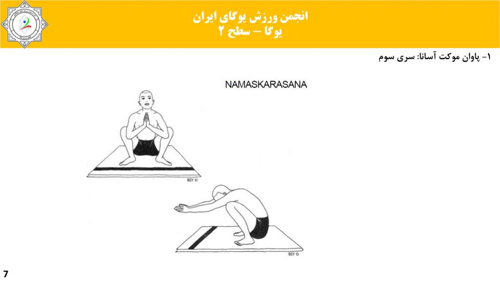 سایت-تخصصی-یوگا-ایران-آموزش-سطح-فنی-۲-یوگا-06