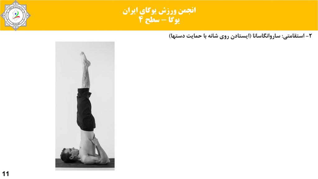 سایت-تخصصی-یوگا-ایران-آموزش-سطح-فنی-۴-یوگا-10