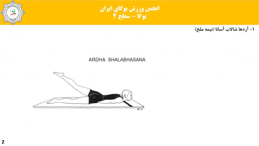 سایت-تخصصی-یوگا-ایران-آموزش-سطح-فنی-۴-یوگا-01