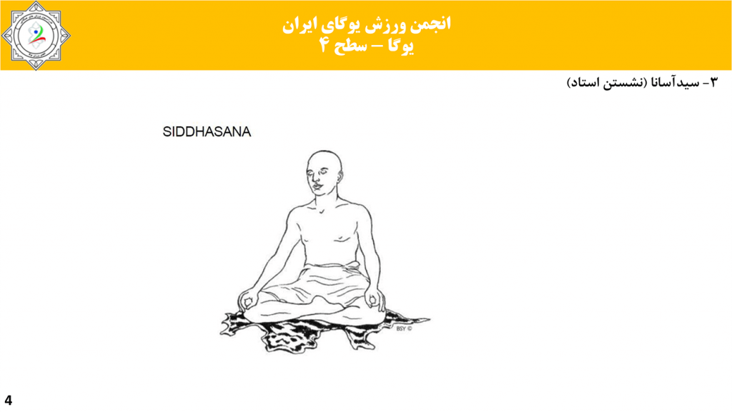 سایت-تخصصی-یوگا-ایران-آموزش-سطح-فنی-۴-یوگا-03