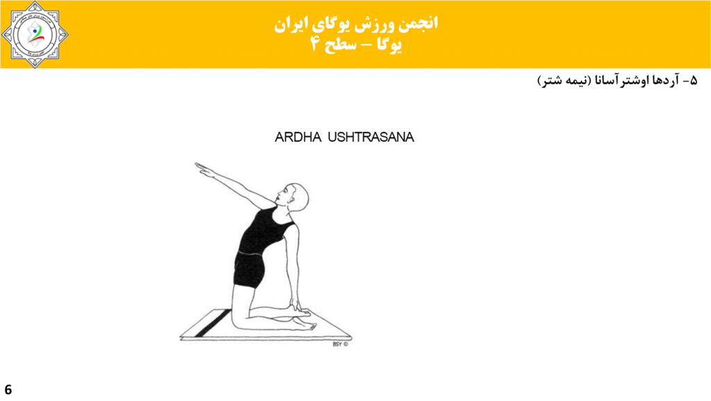 سایت-تخصصی-یوگا-ایران-آموزش-سطح-فنی-۴-یوگا-05