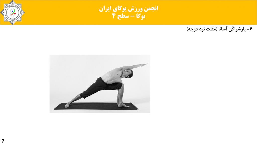 سایت-تخصصی-یوگا-ایران-آموزش-سطح-فنی-۴-یوگا-06
