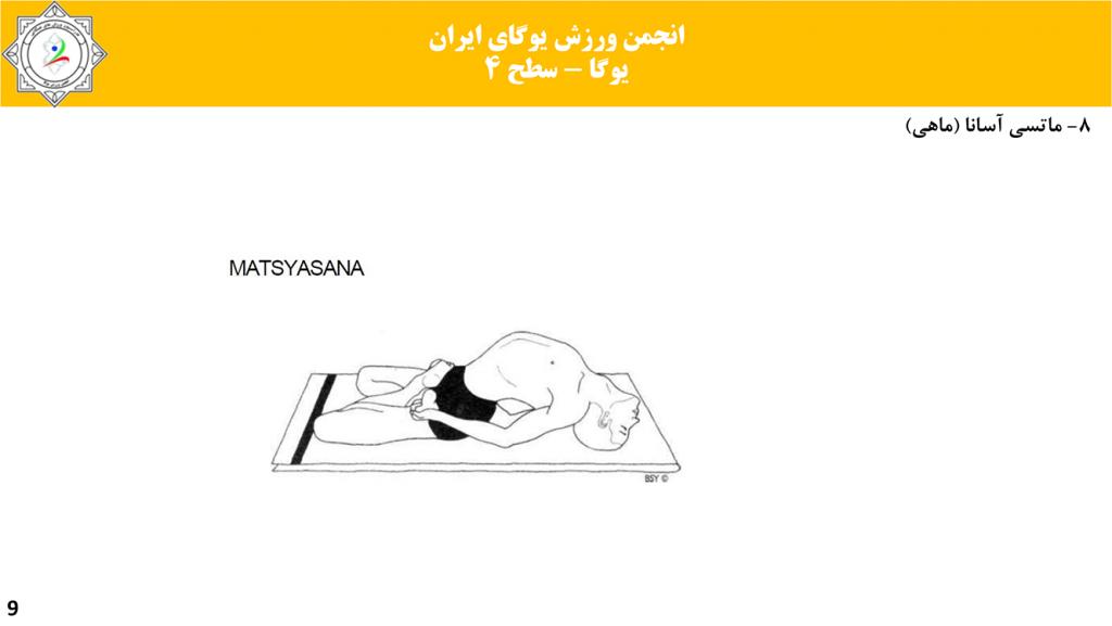 سایت-تخصصی-یوگا-ایران-آموزش-سطح-فنی-۴-یوگا-08