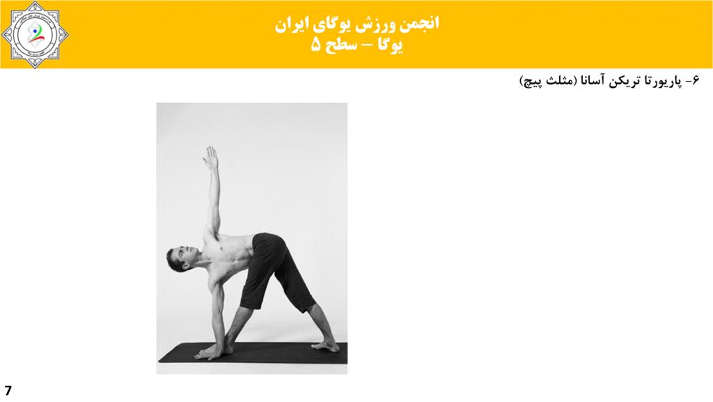 سایت-تخصصی-یوگا-ایران-آموزش-سطح-فنی-۵-یوگا-06