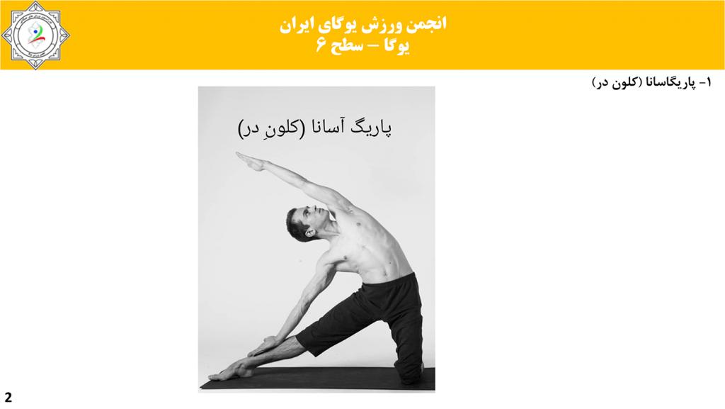 سایت-تخصصی-یوگا-ایران-آموزش-سطح-فنی-۵-یوگا-01