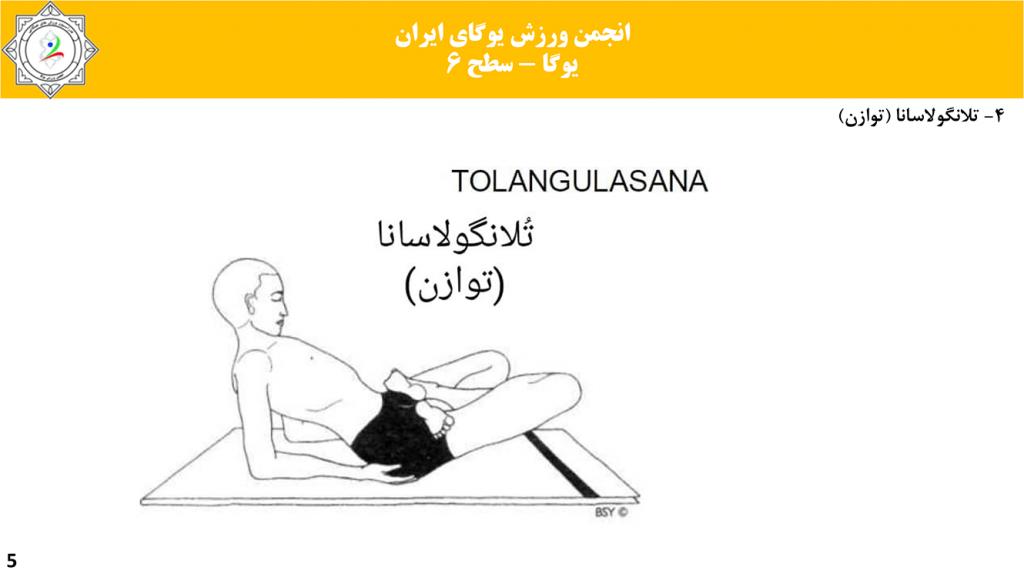 سایت-تخصصی-یوگا-ایران-آموزش-سطح-فنی-۵-یوگا-04