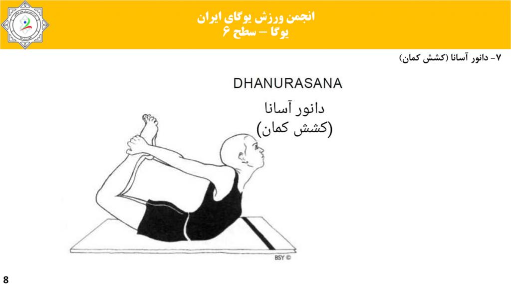 سایت-تخصصی-یوگا-ایران-آموزش-سطح-فنی-۵-یوگا-07