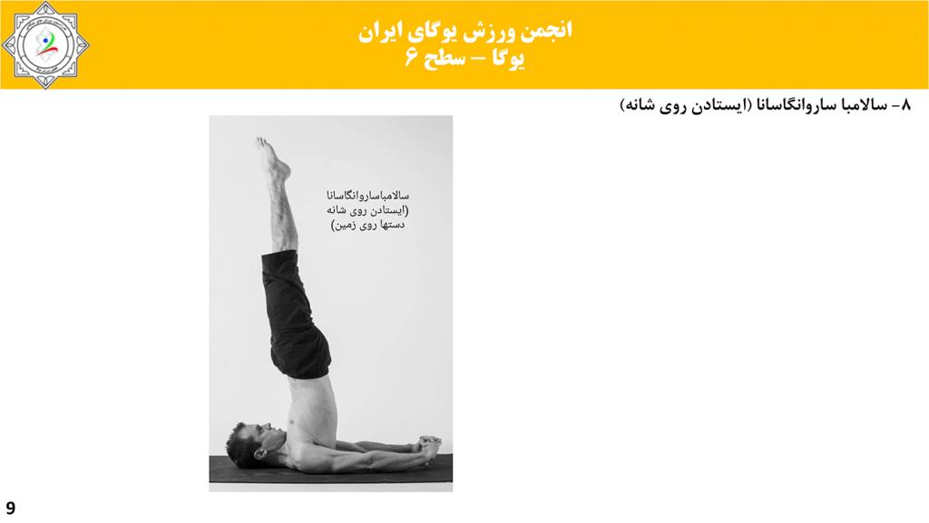 سایت-تخصصی-یوگا-ایران-آموزش-سطح-فنی-۵-یوگا-08
