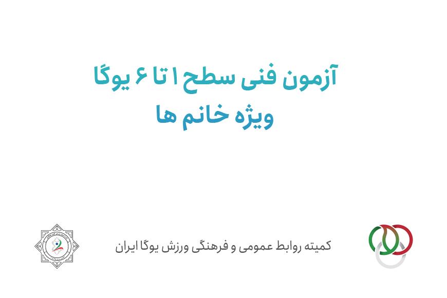 سایت-جامع-یوگا-ایران-اخبار-آزمون-سطح-۱-تا-۶--یوگا